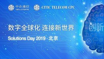 中企通信Solutions Day 2019·北京