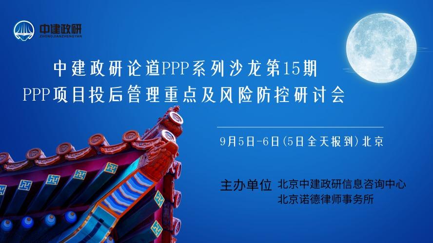 PPP项目投后管理重点及风险防控研讨会