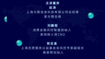 风控研讨会(上海)-监管下国内外市场发展研讨