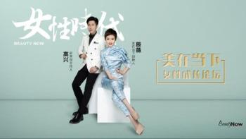 3月28日北京【女性时代】新经济 柔力量世纪成功论坛