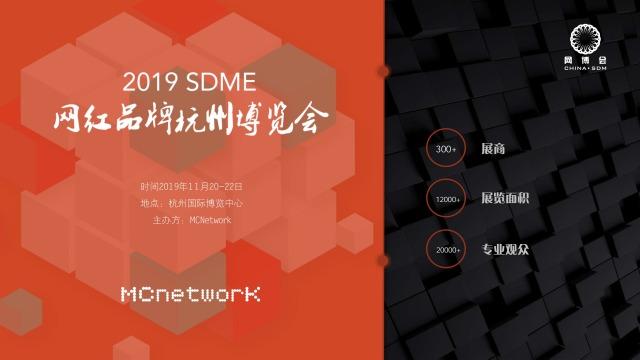 2019 SDME网红品牌博览会
