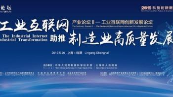报名 | 2019浦江创新论坛—工业互联网创新发展论坛