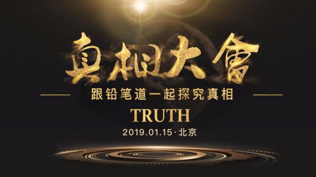 """铅笔道""""真相大会""""暨2018年度""""真榜""""颁奖典礼即将开幕"""