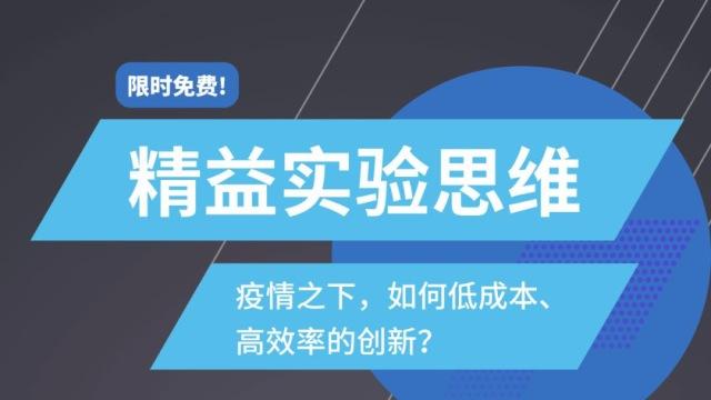 【直播预告】低成本、高效率创新解码!