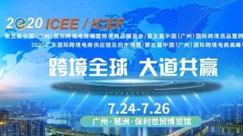 第五届ICEE/ICEF中国国际跨境电商展暨跨境商品展