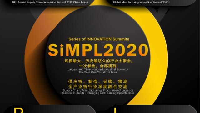 第10届全球供应链创新峰会-中国聚焦SCCN2020