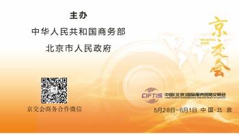 2020年京交会-中国国家贸易交易会