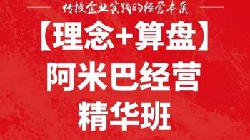 9月21日|广州·创造高收益的阿米巴经营