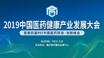 2019中国医药健康产业发展大会