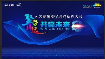 艺赛旗和您分享RPA市场机会