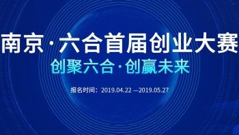 南京•六合首届创业大赛