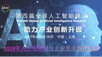 第四届全球人工智能峰会-助力产业升级