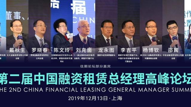 2019第二届中国融资租赁总经理高峰论坛即将举办!
