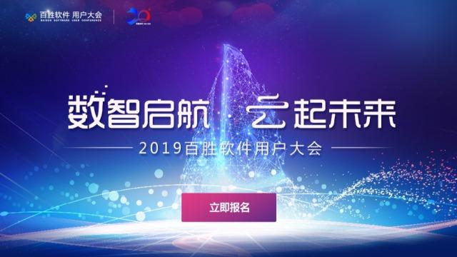 2019百胜软件用户大会