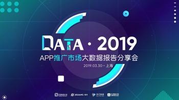 DATA 2019-APP推廣市場大數據報告分享會