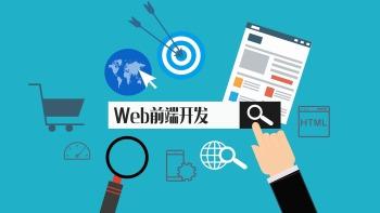 深圳Web培训课程免费试学2周