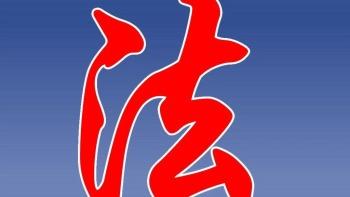 《九民会议纪要》视角:合同纠纷与担保纠纷案件审理