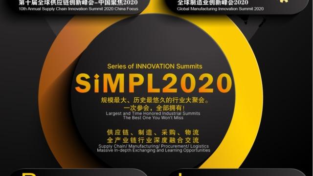 第6届国际物流创新峰会2020
