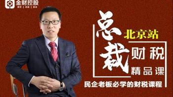 金财教育《总裁财税精品班》财务/税务公益讲座北京站