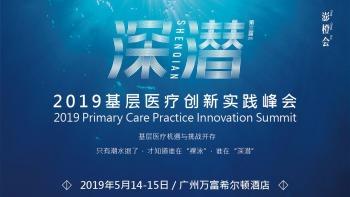 【?#25512;?#21862;!】2019中国基层医疗创新?#23548;?#23792;会