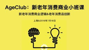 AgeClub新老年消費商業小班課