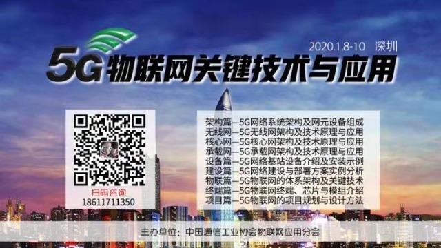 【深圳站】5G物联网关键技术与应用培训班
