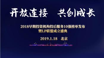 2018早期投资投后服务10强榜单发布暨LP联盟成立盛典
