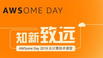 AWSome Day 2019