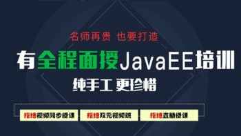 深圳java培训课程免费试学2周