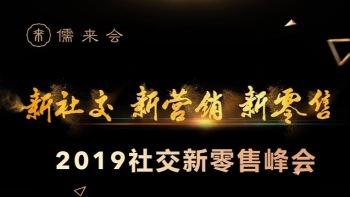 2019社交电商峰会