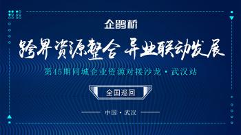 活动   企鹊桥同城企业资源商务沙龙•武汉站