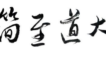 《管理化繁为简 利润落地为王》课程预约!