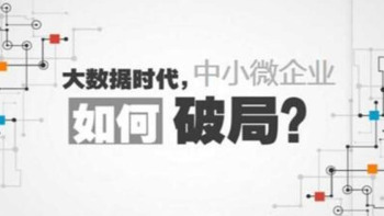 3月31日 北京站中小微企业 【新战略】转型发展高峰论坛