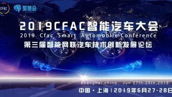 2019CFAC智能汽车大会