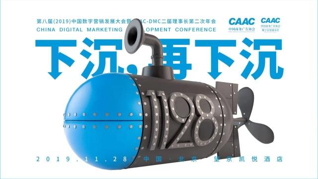 2019第八届中国数字营销发展大会