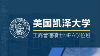美国凯泽大学MBA工商管理硕士学位班
