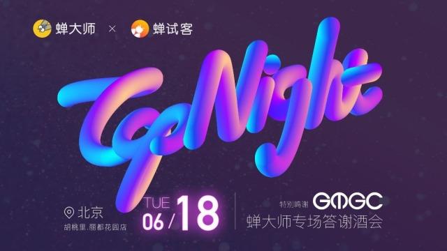 蝉大师Top Night·北京GMGC手游专场答谢酒会