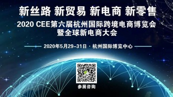 2020 CEE第六届杭州国际跨境电商博览会