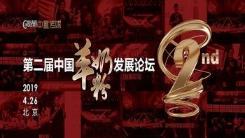 中童传媒中国第二届羊奶粉论坛报名渠道