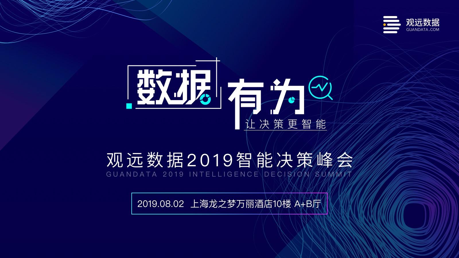 数据有为——2019智能决策峰会
