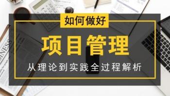 上海PMP试听课 如何才能做好项目管理 ?