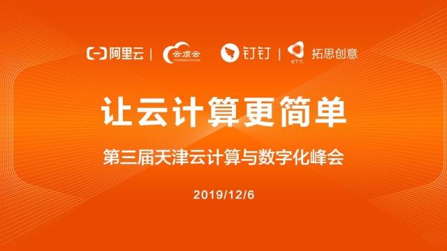 【第三届天津云计算与数字化峰会】让云计算更简单