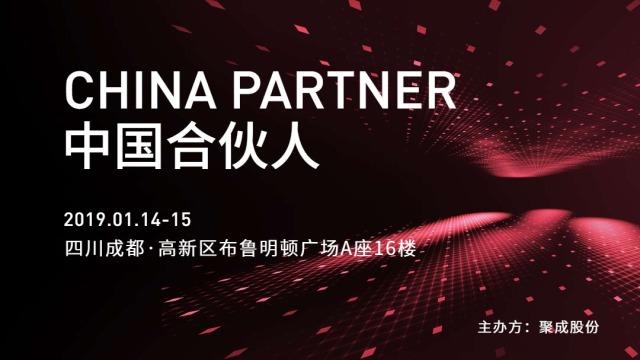 《中国合伙人》引爆组织创新