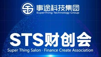 STS财創會-财稅引領下的商業布局