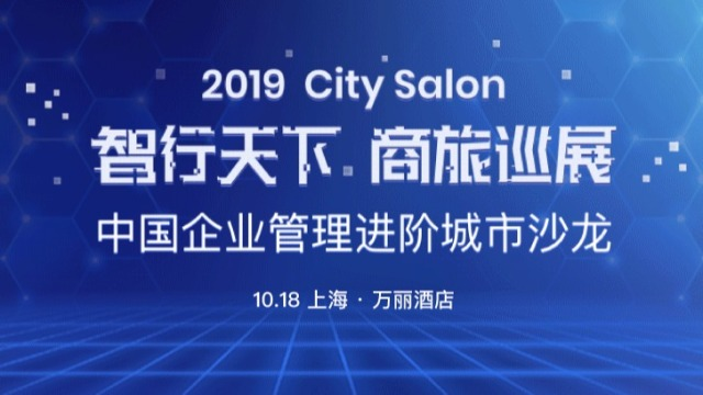 智行天下 商旅巡展 2019中国企业合规管理系列峰会