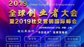 2019全球社交电商大会