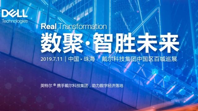 """""""数聚·智胜未来""""—戴尔科技集团中国区百城巡展"""