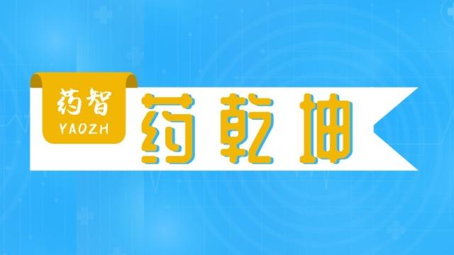 """震惊!上市药企被曝旗下产品毛利高达92.9%,堪比""""茅台"""""""