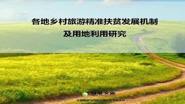 5-1-9各地乡村旅游精准扶贫发展机制及用地利用研究