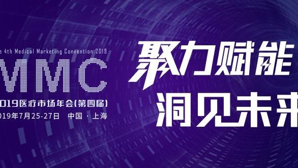 2019医疗市场年会(第四届)